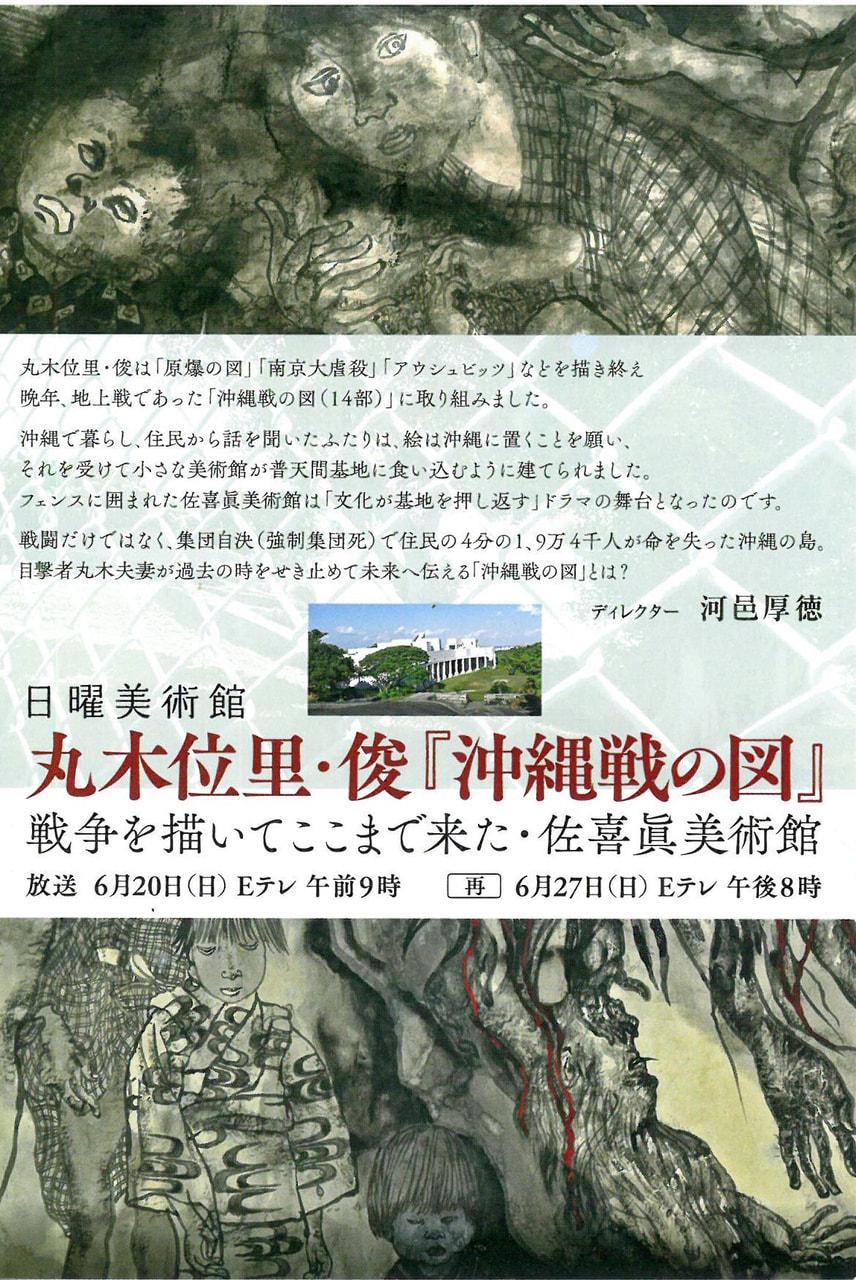 NHK Eテレ『日曜美術館』番組放送のお知らせ