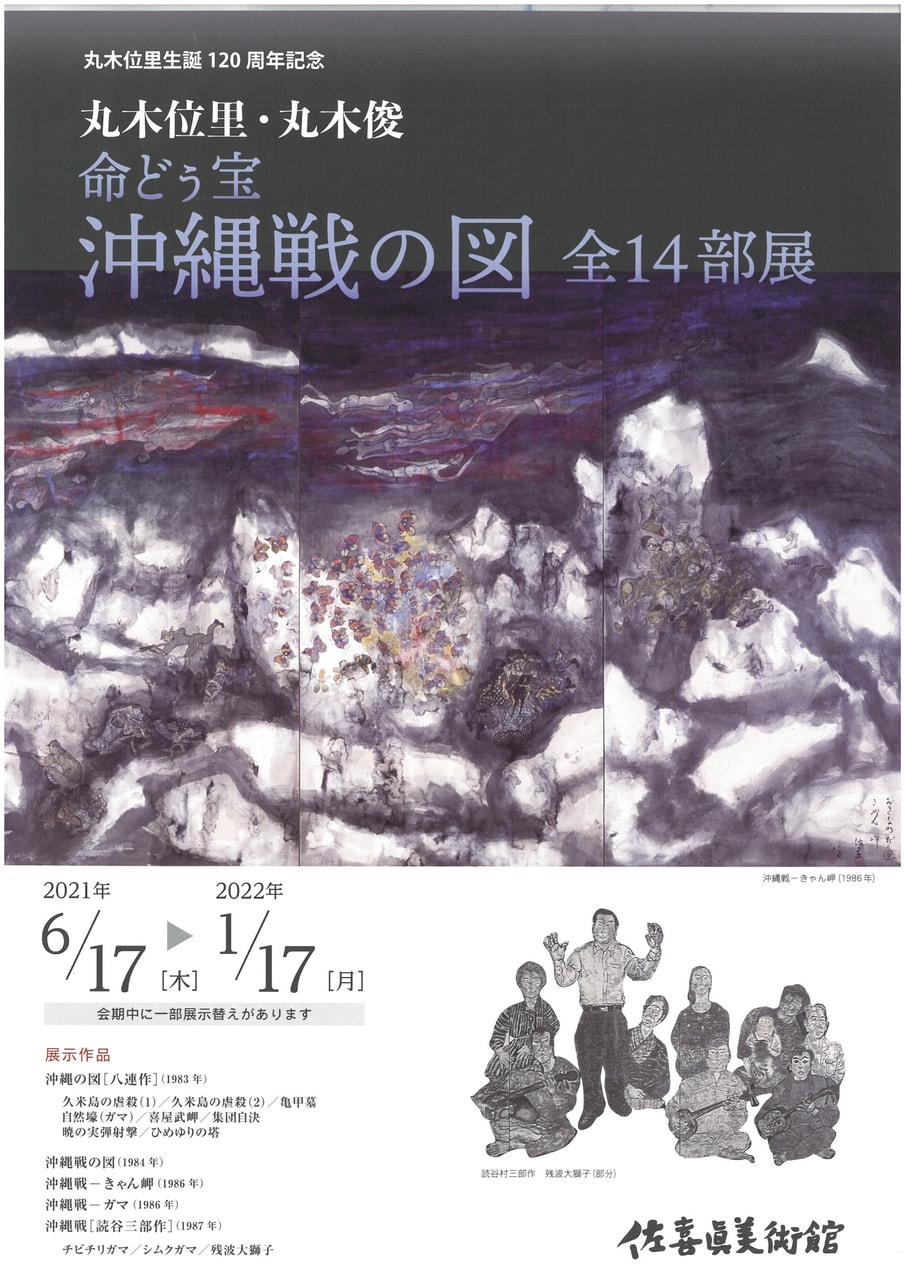 鎮魂の集大成《沖縄戦の図》